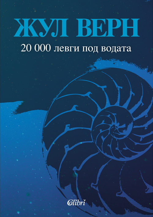Twenty Thousand Leagues Under the Sea book cover