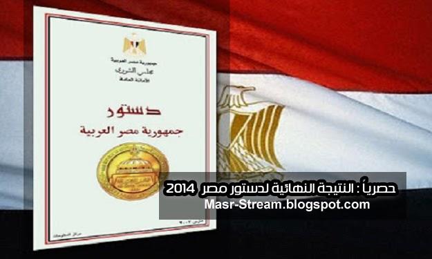 النتيجة النهائية لدستور مصر 2014 الجديد