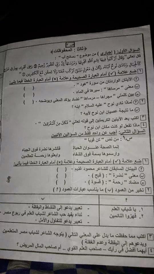 امتحان بور سعيد للصف السادس الإبتدائى لغة عربية ترم أول 2015 10891930_15384584264