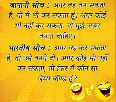 Funny Jokes in Hindi Images 2015
