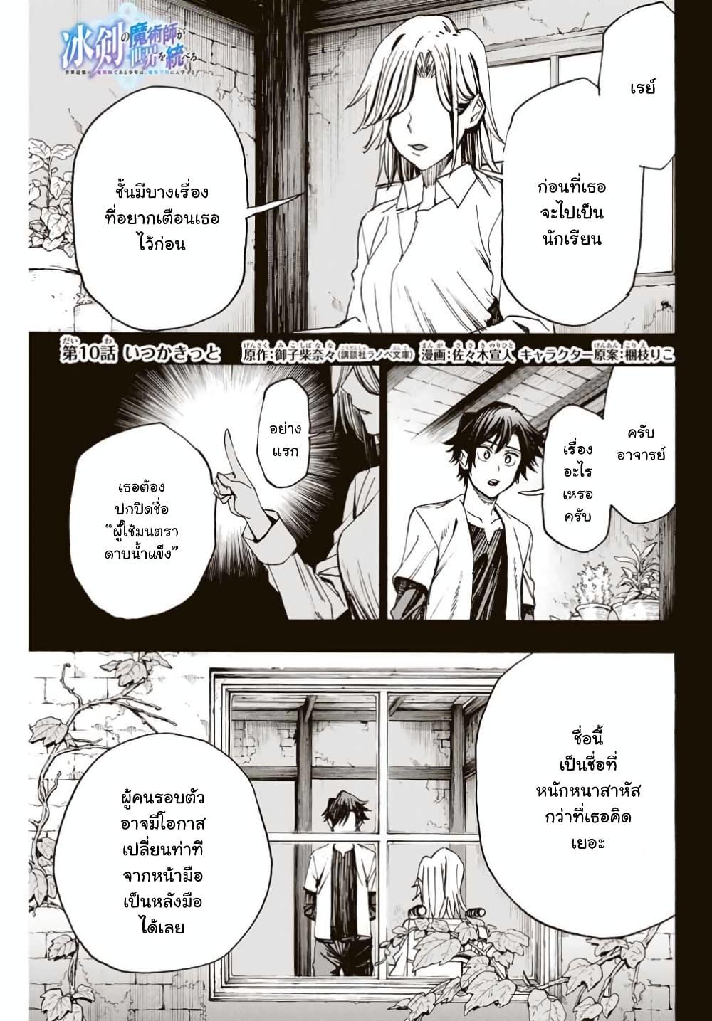 Hyouken no Majutsushi ga Sekai wo Suberu-ตอนที่ 10
