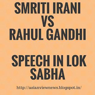 Smriti Irani Vs Rahul gandhi In Lok Sabha