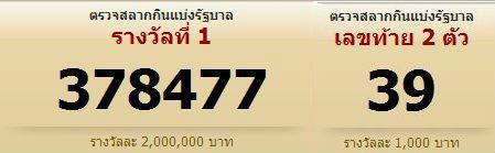 Thai Lotto Live Result 01-07-2014