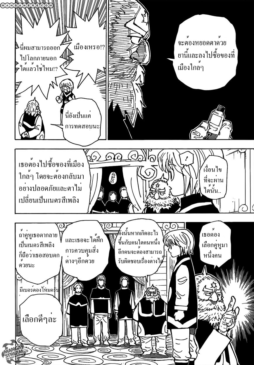 Hunter x Hunter 340.5 : Special Kurapika is Reminiscences 1 แปลไทย