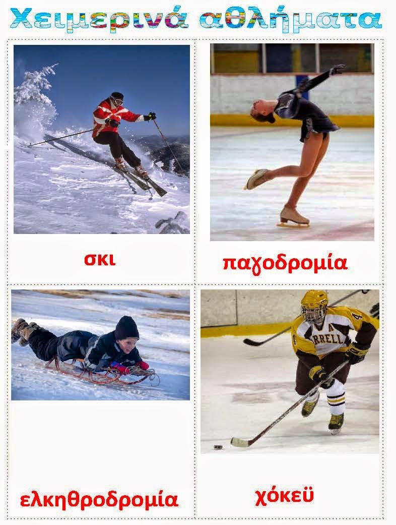 τραυματισμοί χειμερινά αθλήματα