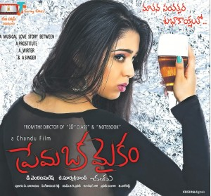 Prema Oka Maikam (2013) Mp3 Songs Free Download