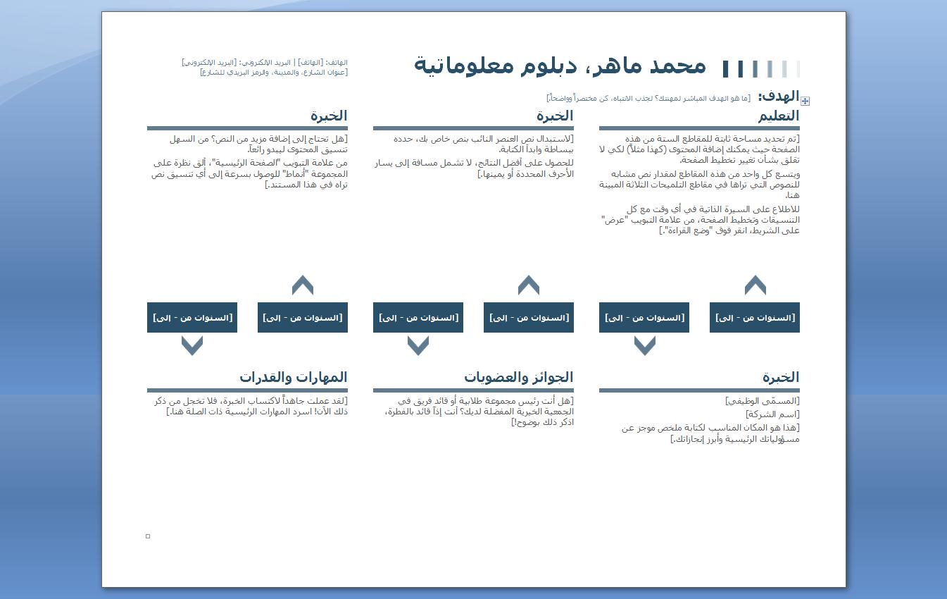 كيفية عمل سيرة ذاتية باللغة العربية كيفية عمل سيرة ذاتية جاهزة كيفية عمل سيرة ذاتية بالانجليزي كيفية عمل سيرة ذاتية لشركة كيفية عمل سيرة ذاتية جاهزة بإستخدام الوورد مع الشرح بالصور كيفية عمل سيرة ذاتية بصيغة pdf كيفية عمل سيرة ذاتية احترافية كيفية عمل سيرة ذاتية لمدرسة