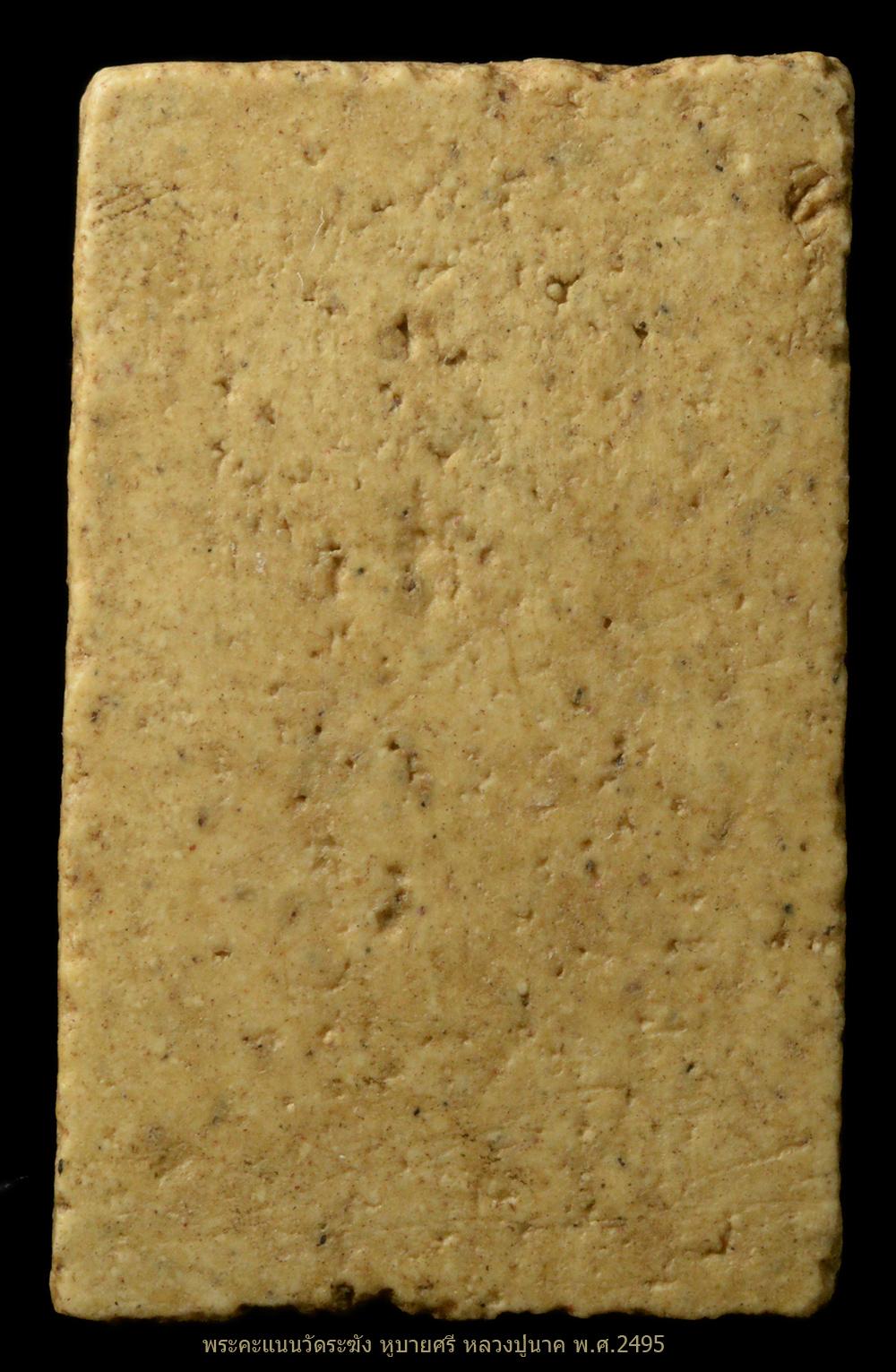 พระคะแนนวัดระฆัง-หูบายศรี-หลวงปู่นาค-พ.ศ.2495