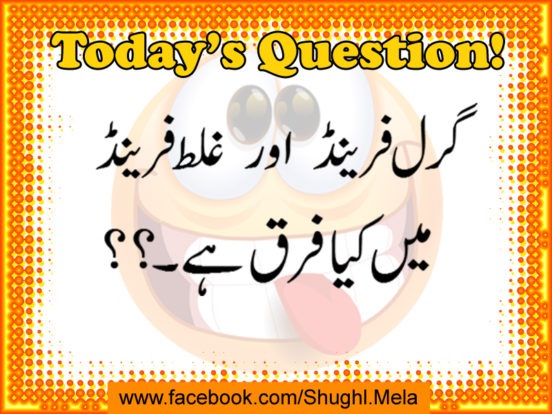 Latest Funny Questiions in UrduQuestion Images In Urdu