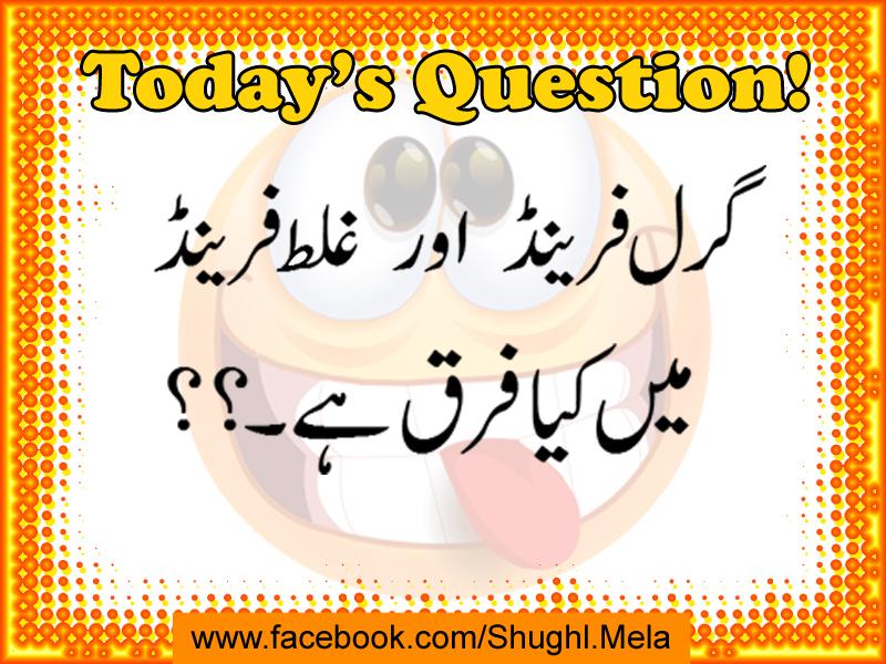 Interesting Questions To Ask In Urdu Funny Punjabi V...