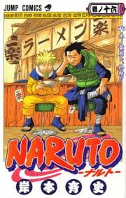 Ver Descargar Naruto Manga Tomo 16