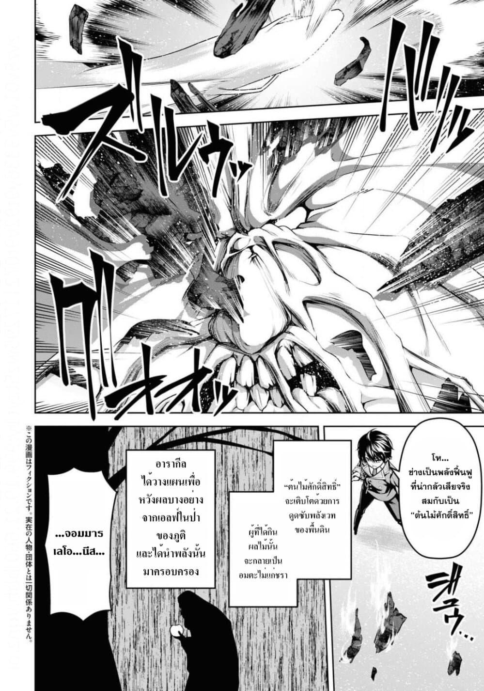 Seiken Gakuin no Maken Tsukai-ตอนที่ 11