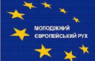 КМО Молодіжний Європейський Рух