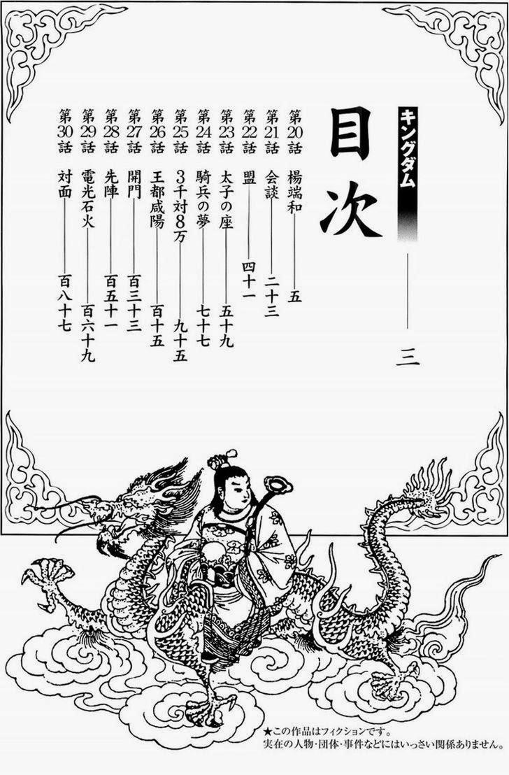 Kingdom - Vương Giả Thiên Hạ  Chapter 20 page 5 - IZTruyenTranh.com