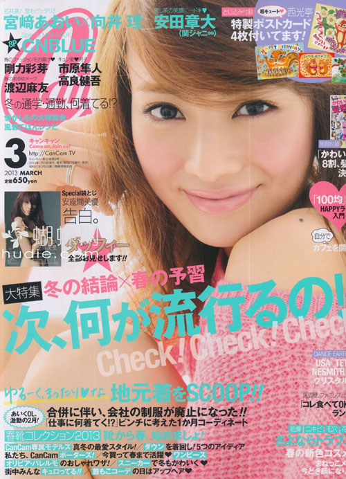 CanCam (キャンキャン) March 2013 Miyu Azama 安座間美優 jmagazines