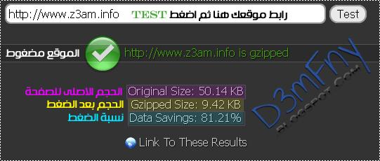 تسريع مدونات ووردبريس بضغط Gzip
