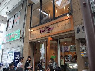 """空堀商店街 """"もなみ""""でハンバーグランチ"""