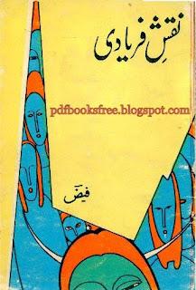 Faiz Ahmed Faiz Naqshe Faryadi pdf