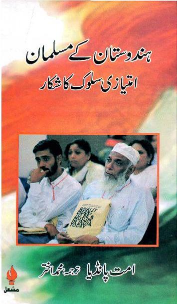 Hindustan Kay Musalman By Amit Pandya Download Free.