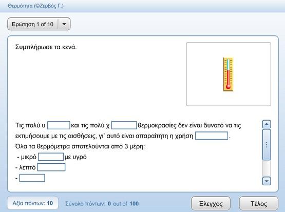 http://anoixtosxoleio.weebly.com//uploads/8/4/5/6/8456554/thermotika.swf