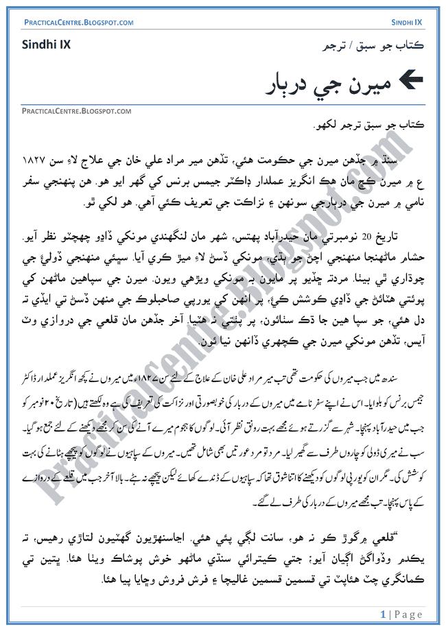 meeran-ji-darbar-sabaq-ka-tarjuma-sindhi-notes-ix