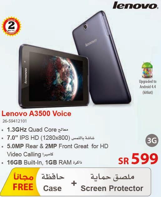 سعر تابلت لينوفو Lenovo A3500 Voice فى مكتبة جرير