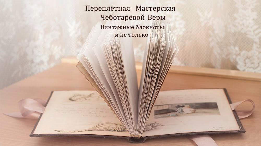 Переплётная мастерская Чеботаревой Веры