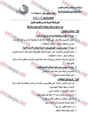 وظائف شركة الصرف الصحى بالقاهرة الكبري 2016