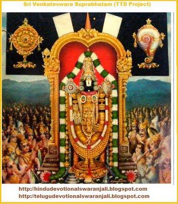 Sri Venkateswara Stotras