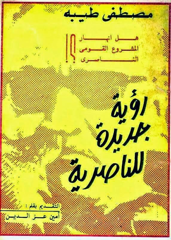 هل انهار المشروع القومي الناصري؟ رؤية جديدة للناصرية تأليف: مصطفي طيبة
