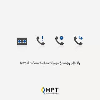 MPT ၏ ထပ္ေဆာင္း၀န္ေဆာင္မွဳမ်ားကို အခမဲ႔ရယူနိုင္ပါၿပီ