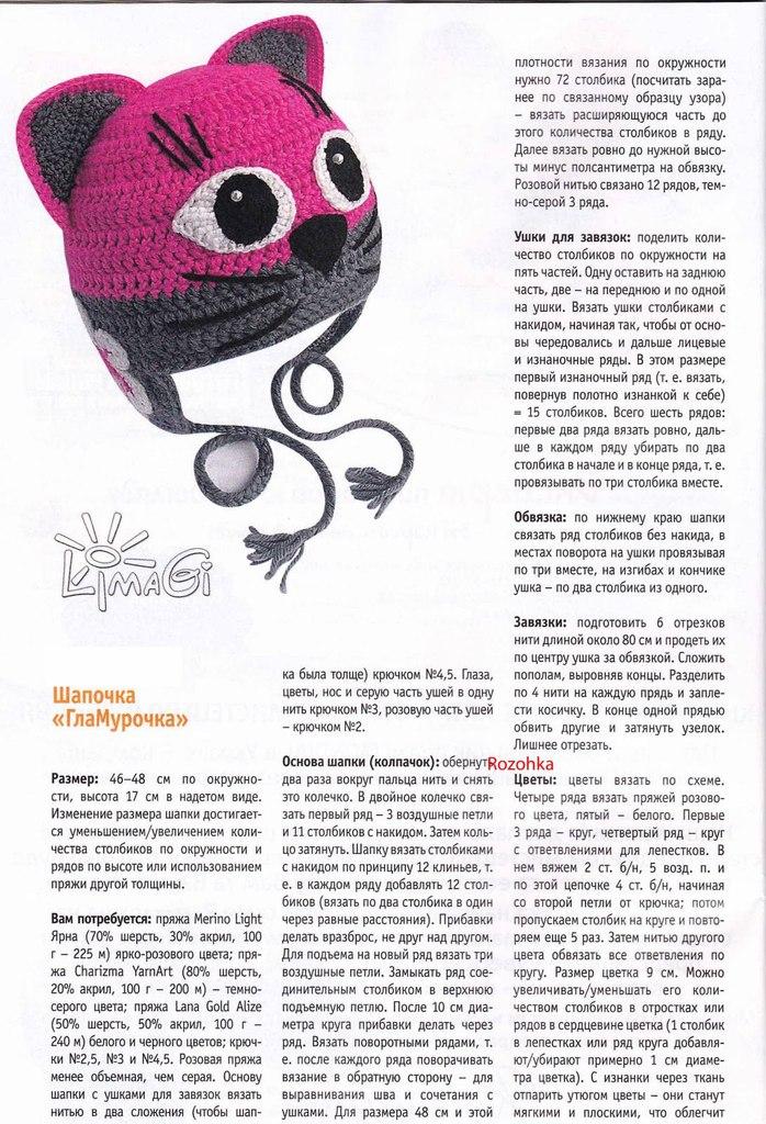 Описание и схемы вязания детских шапочек крючком