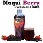 มาคิอิ มากี้เบอร์รี่ Maqui Berry