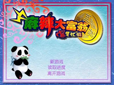 麻辣大富翁:爆笑江湖硬碟綠色免安裝版,多重前進路線的創新玩法!