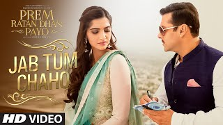 Jab Tum Chaho VIDEO Song Prem Ratan Dhan Payo Salman Khan Sonam Kapoor T-Series – YouTube