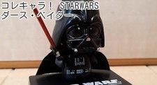 コレキャラ! STARWARS ダース・ベイダー