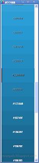 Приложение Chroma в виде вертикальной полосы