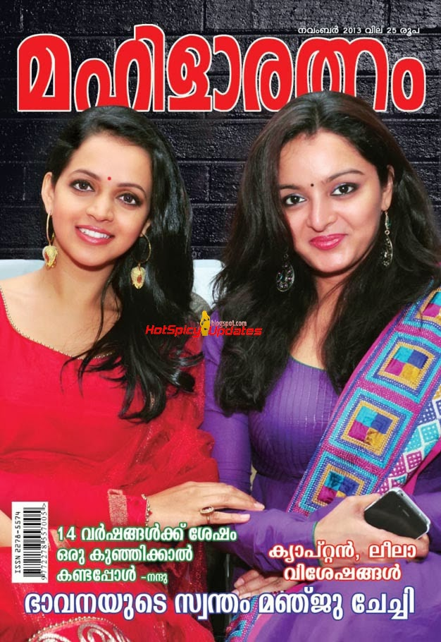 Bhavana and Manju Warrier On The Cover Page of Mahilaratnam Magazine November 2013