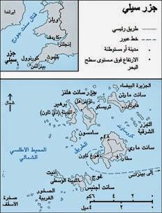 اين تقع جزر سيلي Les Sorlingues ou îles Scilly