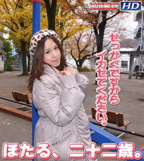 Gpnachinco ガチん娘d 2012-12-07 gachi553 女体解析104 HOTARU ほたる [103P19.5MB] 07250
