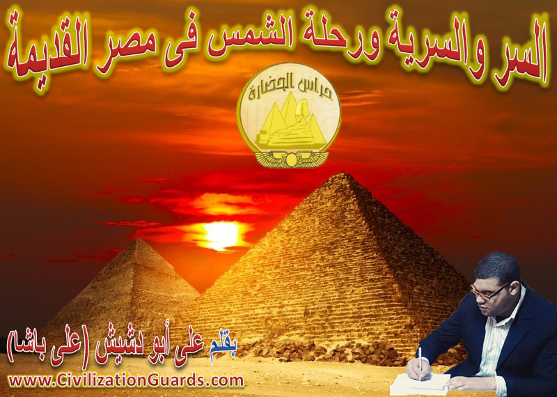 السر والسرية ورحلة الشمس فى مصر القديمة