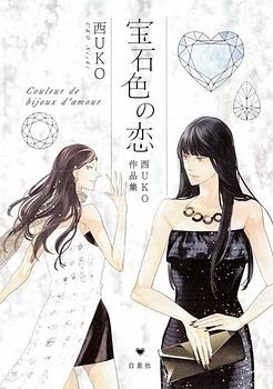 .925 (NISHI Uko) Manga