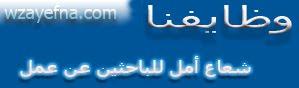 وظائف خالية|وظائف خالية مصر|وظائف شاغرة الخليج