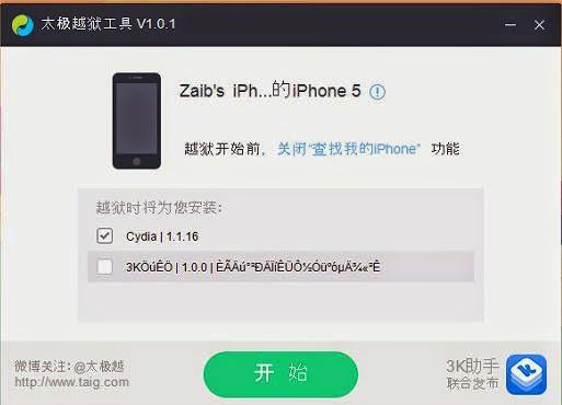 Cara Jailbreak Untethered iOS 8.1.1 di iPhone, iPad, iPod Menggunakan ...