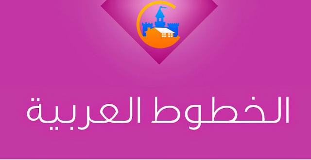 أفضل موقع لتحميل خطوط عربية مجانية