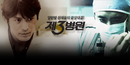 Sooyoung SNSD Di Drama TVN The 3rd Hospital