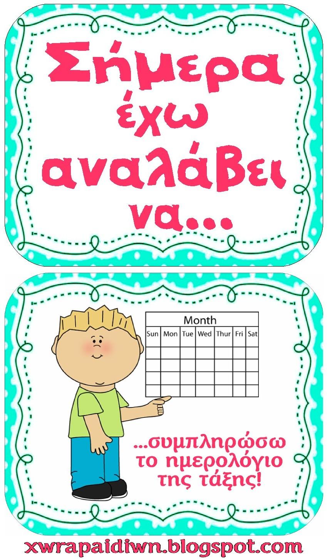 Συμπληρώσω το ημερολόγιο της τάξης!