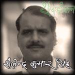 shailendra kumar singh shabdankan poet शैलेन्द्र कुमार सिंह कवि कविता