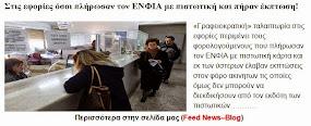Στις εφορίες όσοι πλήρωσαν τον ΕΝΦΙΑ με πιστωτική και πήραν έκπτωση!