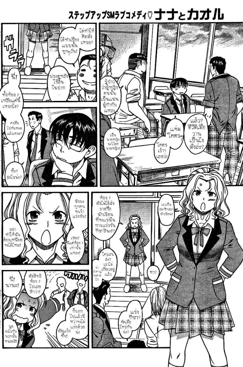 Nana to Kaoru 4 - หน้า 15